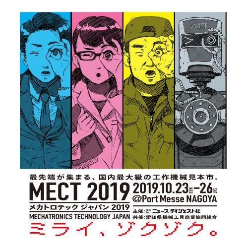 メカトロテックジャパン(MECT)2019に出展します
