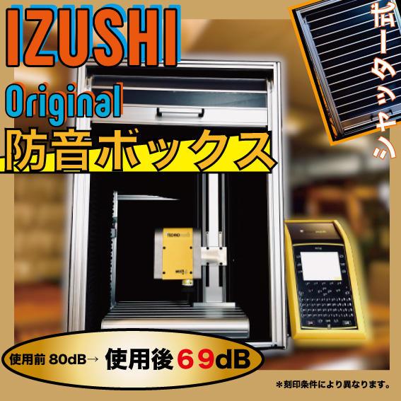 IZUSHIオリジナル防音ボックス